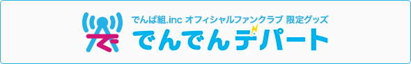 でんぱ組.inc オフィシャルファンクラブ「でんぱとう」SHOP でんでんデパート