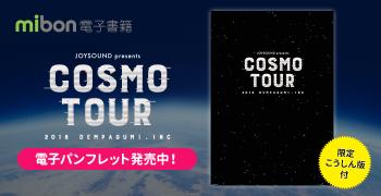 「コスモツアー惑星探査」パンフレット