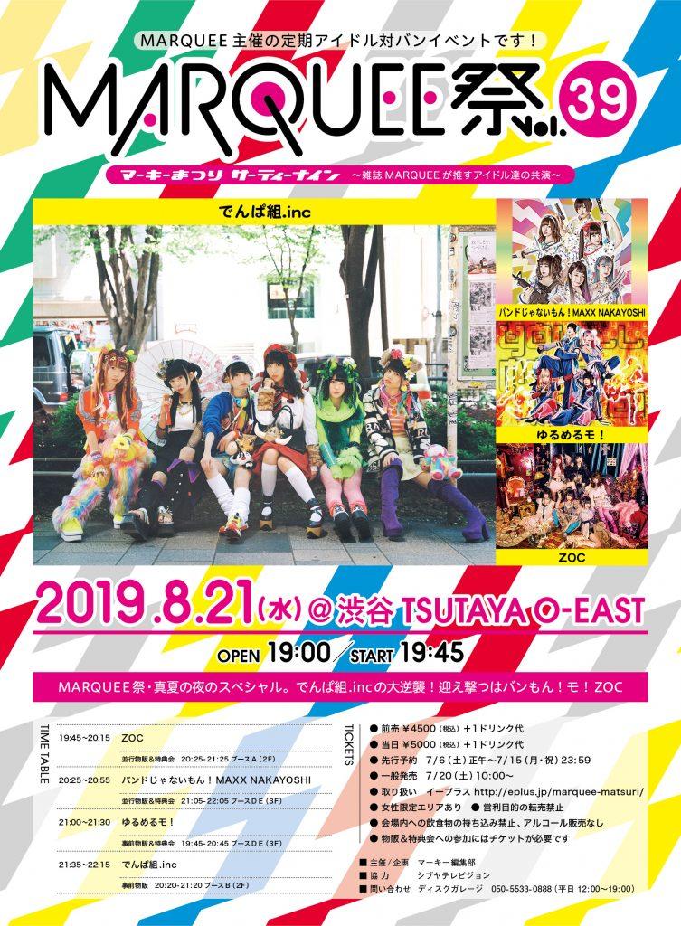 MARQUEE祭 Vol.39』@TSUTAYA O-EAST   でんぱ組.inc 公式サイト